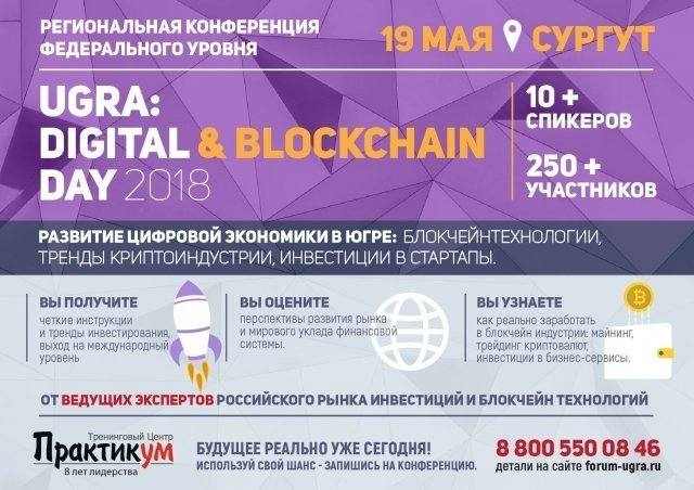 """UGRA: DIGITAL & BLOCKCHAIN DAY 2018"""