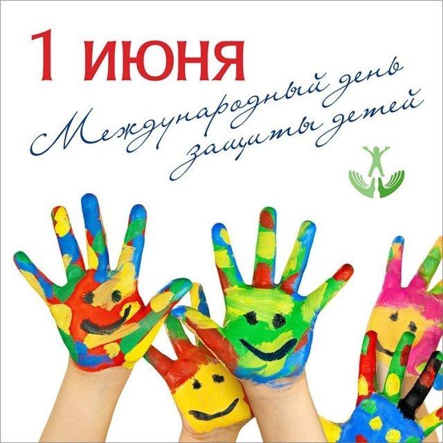 Поделки на 1 июня День защиты детей своими руками 2