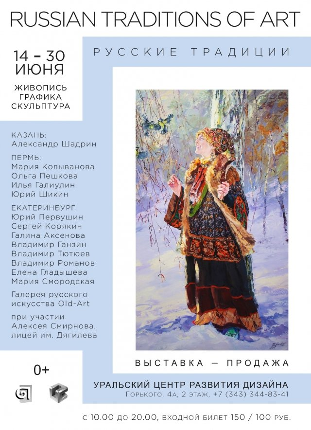 «RUSSIAN TRADITIONS of ART»