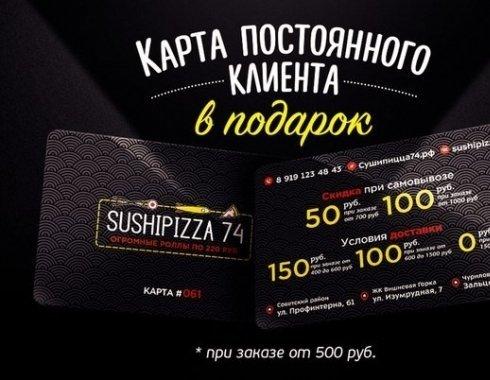 58994696c Карта постоянного клиента в подарок от компании «СушиПицца74 ...