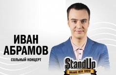 Stand Up: Иван Абрамов