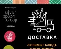 ДОСТАВКА ОТ SILVER SPOON GROUP