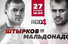 Турнир ММА - Russian Cagefighting Championship 4