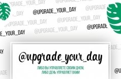 Upgrade your day