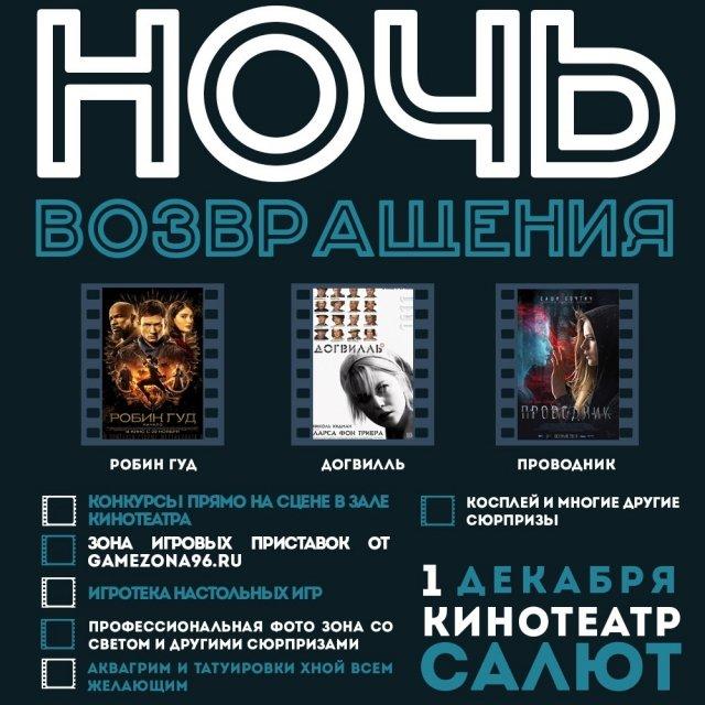 Билет в кино екатеринбург афиша театра ленком москва