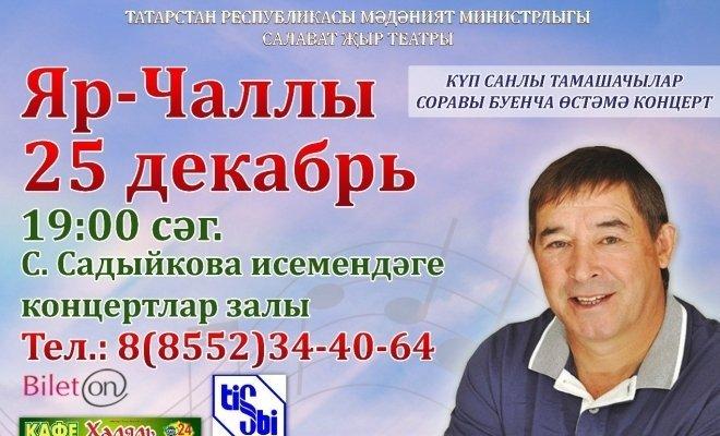 Билеты на концерт салавата фатхутдинова в казани театр спартак воронеж афиша