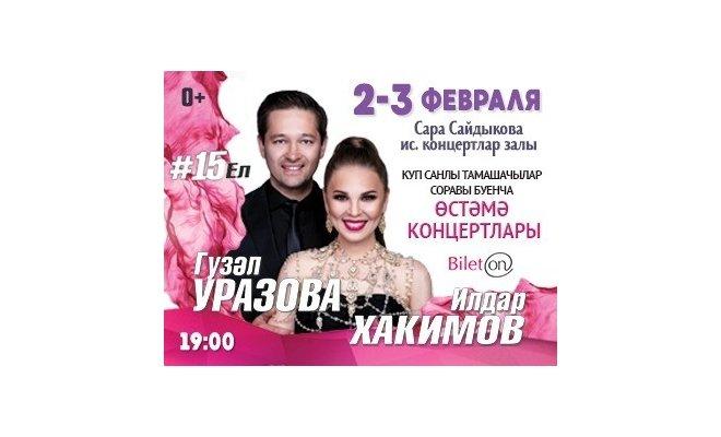 Афиша концерт гузель уразова купить билет на эстрадный концерт