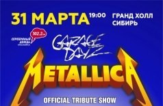 Official Tribute Show METALLICA с Симфоническим оркестром