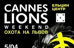 Фестиваль Cannes Lions Weekend