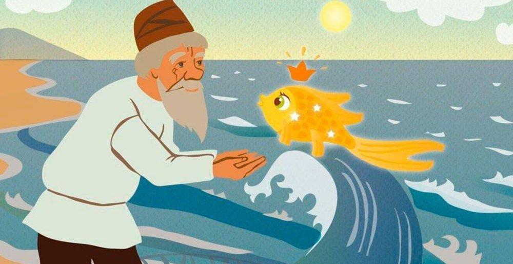 Картинка сказка о золотой рыбке
