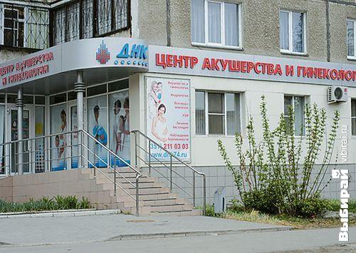 dnk-klinika-intimnaya-hirurgiya-v-chelyabinske