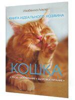 Книжные новинки: три книги о домашних питомцах