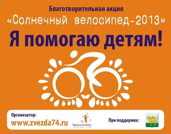 Солнечный велосипед - 2013