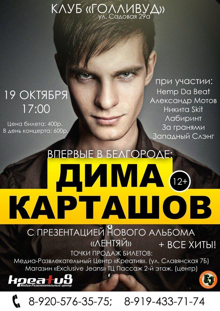 Дима карташов с новым годом
