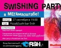 Swishing party в МЕГА масштабе!