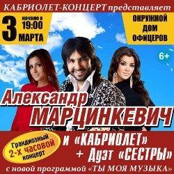 Отзывы концерт группы цепи марценкевич кто ходил