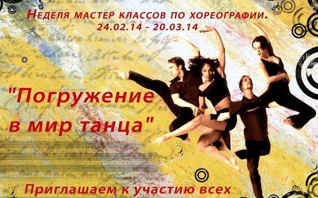 Мастер классы по танцам екатеринбург
