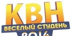 Завтра пройдет фестиваль КВН «Веселый студень - 2014»