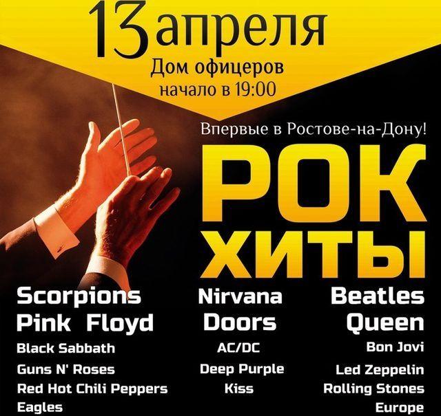 Лондонский королевский филармонический оркестр бондиана.