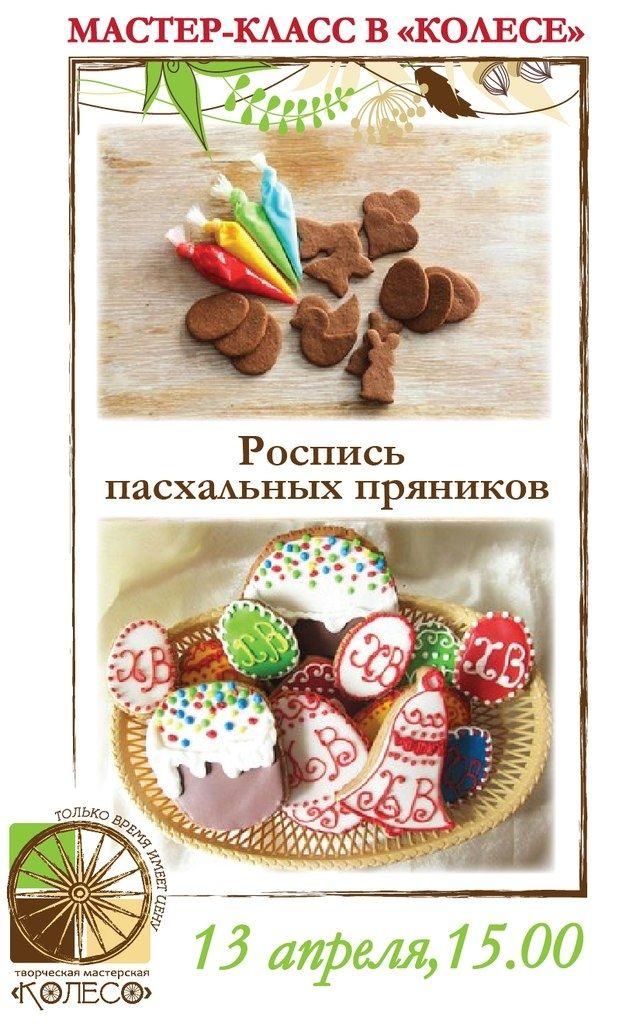 Мастер класс по росписи пряников для начинающих - Nastolnyje-nabory.ru