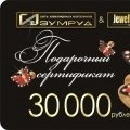 Подарочные сертификаты от 1000 рублей!
