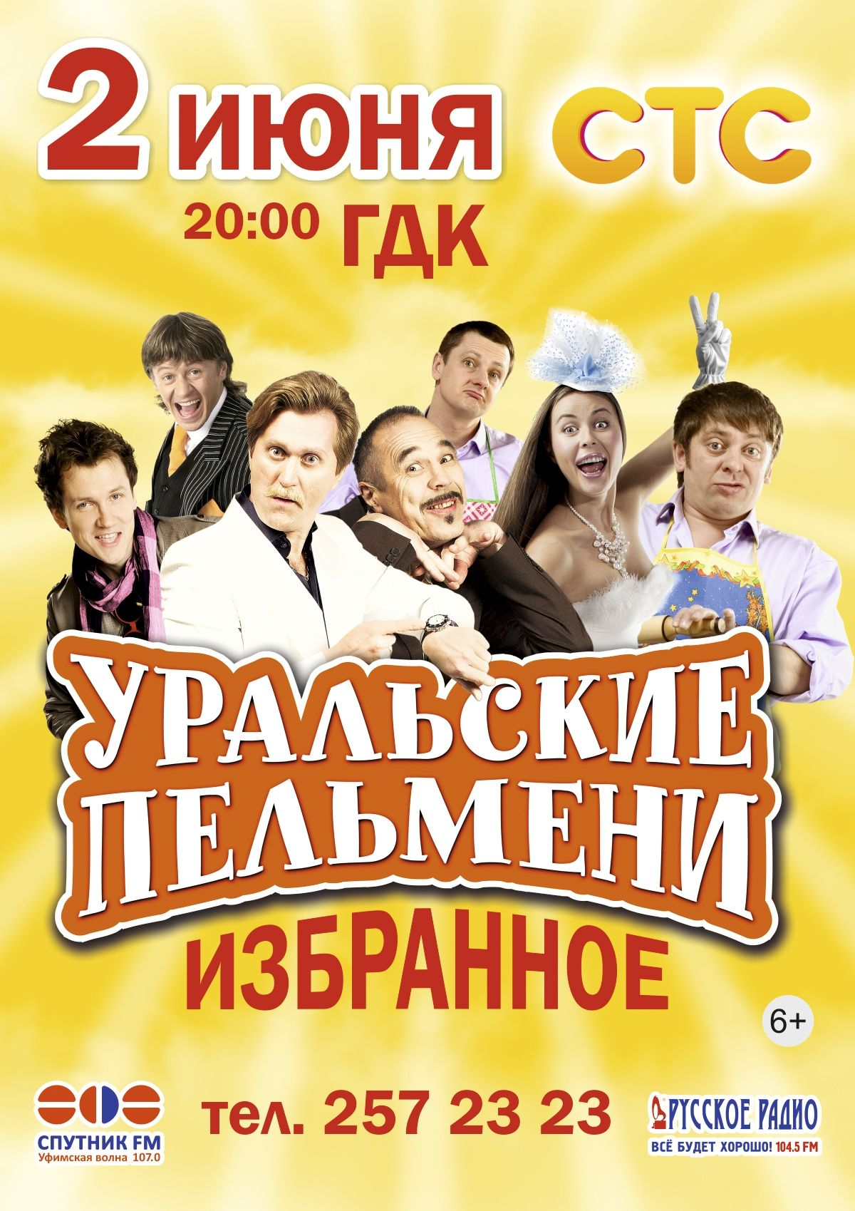 Уральские пельмени потому что гладиолус 2 фотография