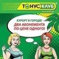 """Акция в """"Тонус-клубе"""" : 2 абонемента по цене одного!!!!"""