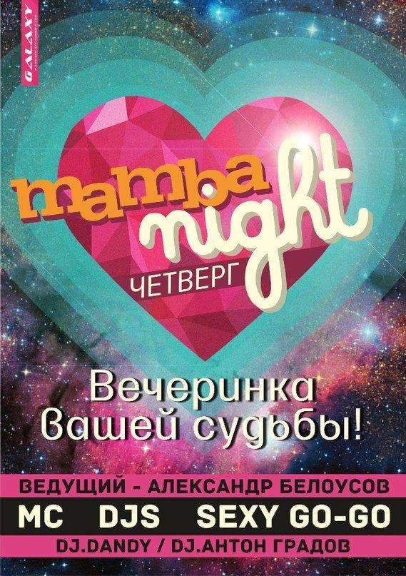 Mamba вечеринка