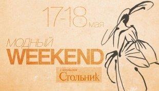 Фильм - Модный Weekend by Стольник - 17-18 мая 2014 года