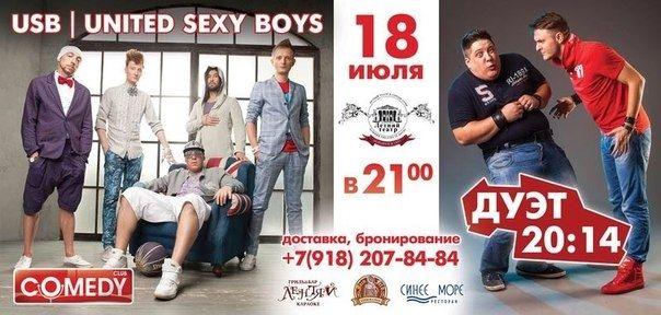 Концерт United Sexy Boys и дуэт 20:14.