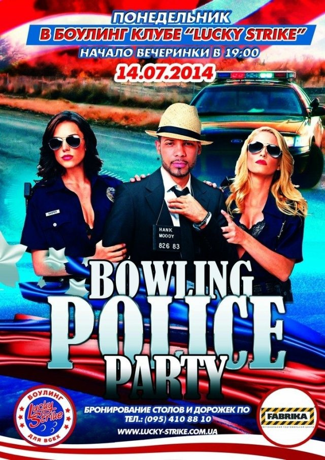 BOWLING POLICE PARTY в Lucky Strike
