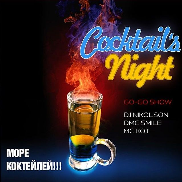 Cocktail's Night в Tarantino