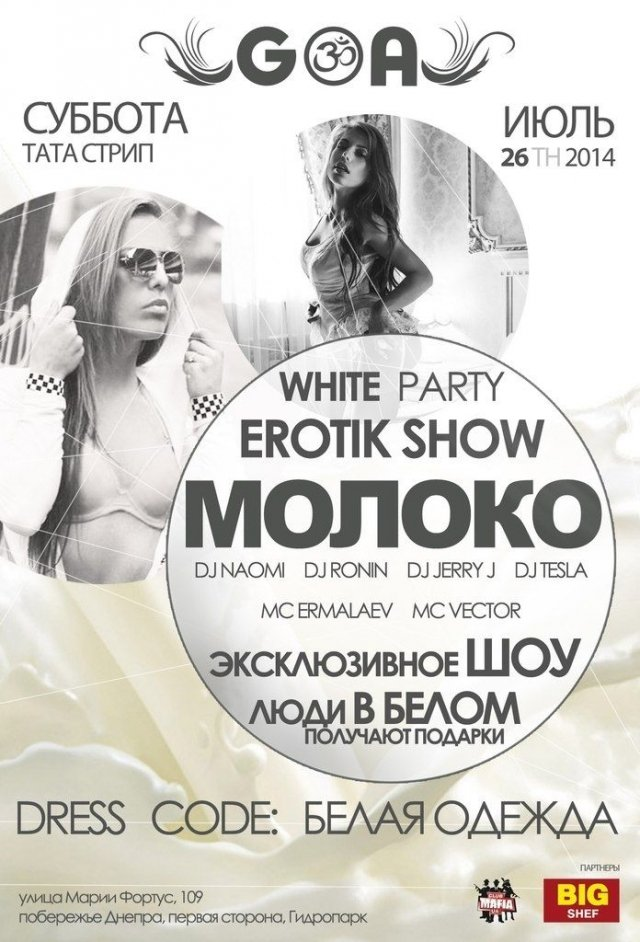 White party «MOLOKO» в beach club'е GOA