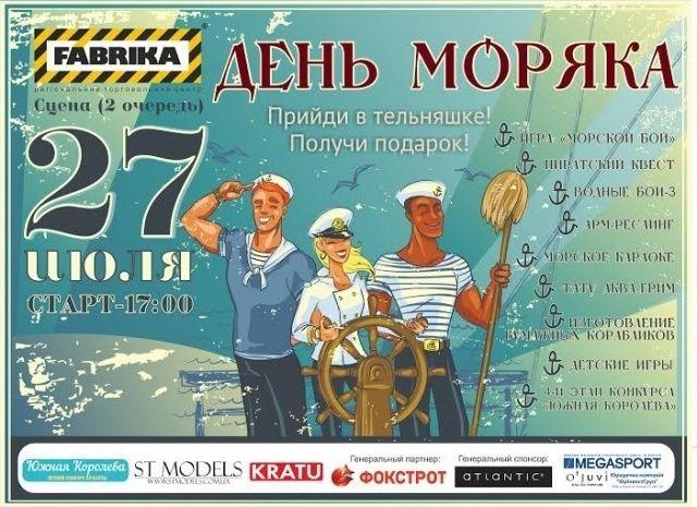 Словами, картинки с днем моряка надводного флота