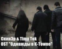 """Премьеры короткометражного фильма """"Однажды в K-towne"""" не будет."""