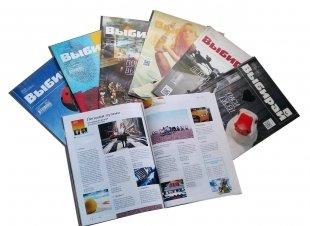 Реклама в журнале «Выбирай»