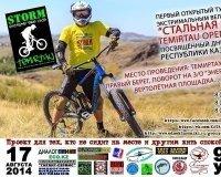 Завтра, 17 августа в Темиртау в 9 утра стартует экстремальная велогонка.