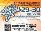 АтомФест-2014