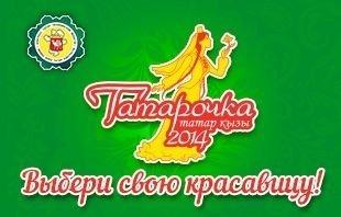 Конкурс «Татарочка-2014»: «Выбери свою красавицу!»
