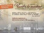 Блог-показ спектакля «Чеховъ la machine»