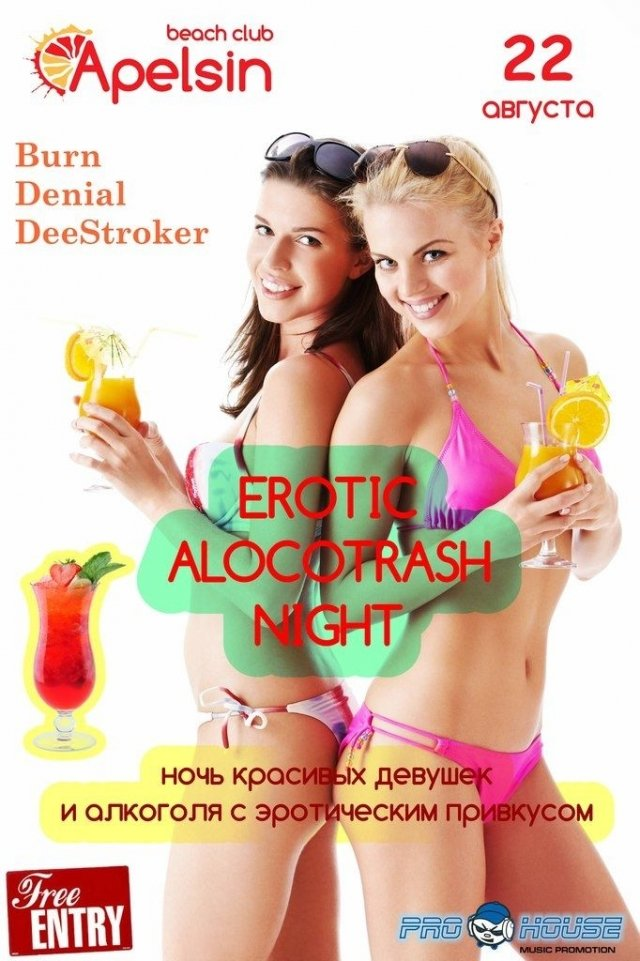 Erotic Alcotrash Night в APELSIN'е