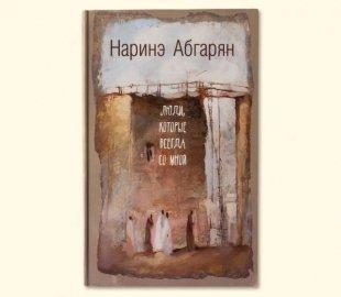Книги: новое Соколова-Митрича, Исаевой, Абгарян