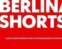 Сургутянам покажут короткометражки с Берлинского фестиваля