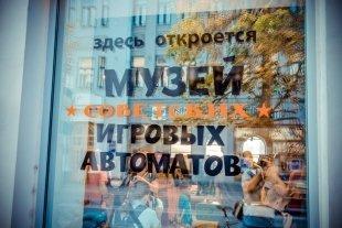 Новое место в Казани: Музей советских игровых автоматов
