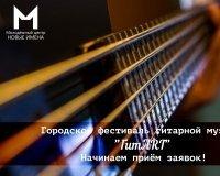 """""""Новые имена"""" разыскивают на Арт-набережной гитарных звёзд"""