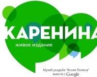 """Можно почитать """"Анну Каренину"""" в прямом онлайн-эфире"""