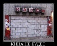 «Киномакс-Победа» закрылся