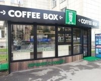 На ЮУрГУ появился павильончик с кофе навынос