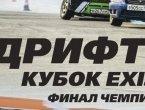 Финал Уральской лиги дрифта-2014