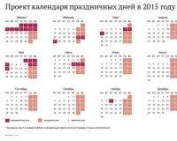 Правительство утвердило перенос выходных в 2015 году